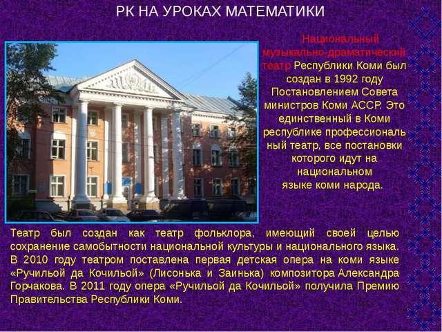 РК НА УРОКАХ МАТЕМАТИКИ Театр был создан как театр фольклора, имеющий своей...