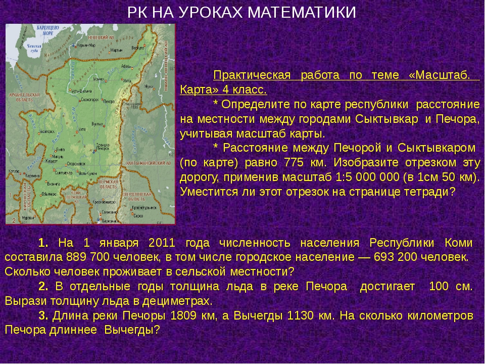 Практическая работа по теме «Масштаб. Карта» 4 класс. * Определите по карте р...