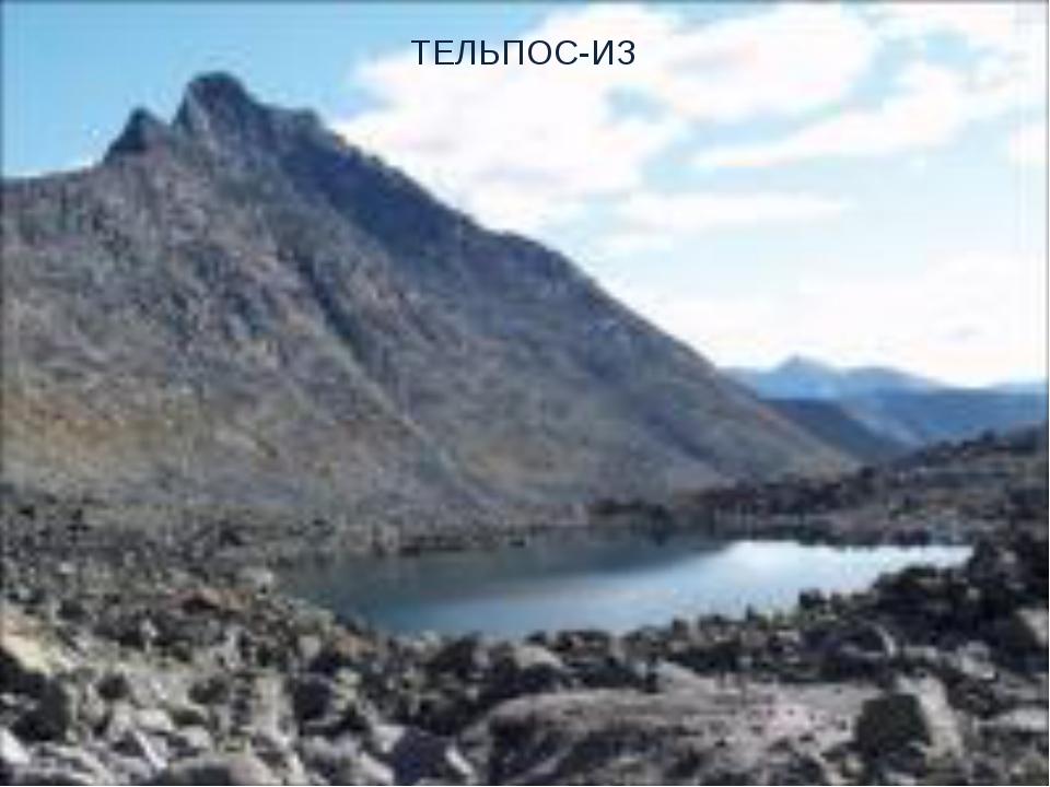ТЕЛЬПОС-ИЗ