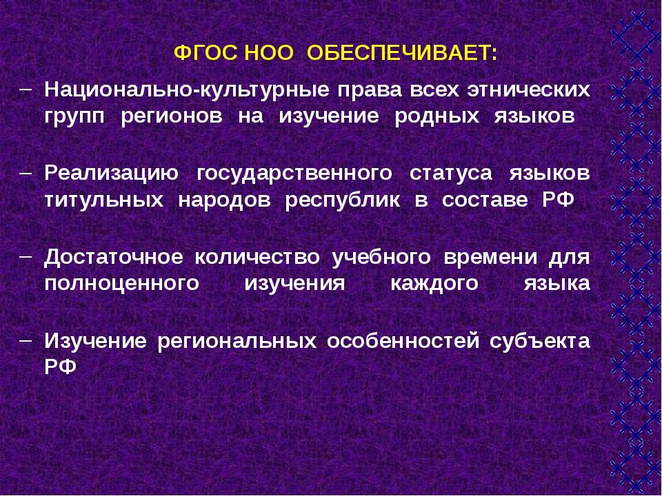 ФГОС НОО ОБЕСПЕЧИВАЕТ: Национально-культурные права всех этнических групп рег...