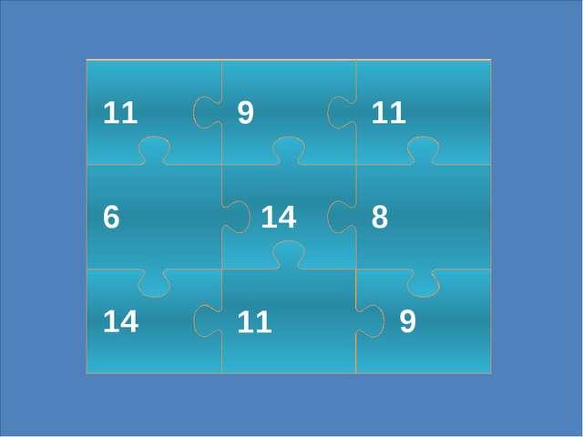 9 8 11 14 14 11 9 6 11 11 - 2 14 - 6 8 + 3 7 + 7 9 + 5 9 + 2 12 - 3 11 - 5 7...