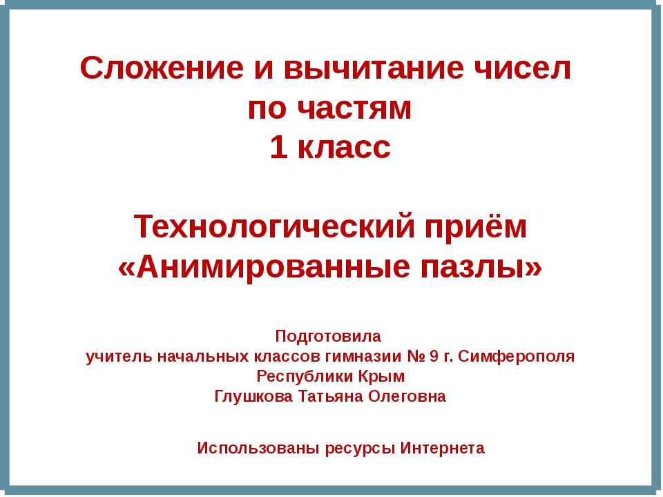 Сложение и вычитание чисел по частям 1 класс Технологический приём «Анимирова...