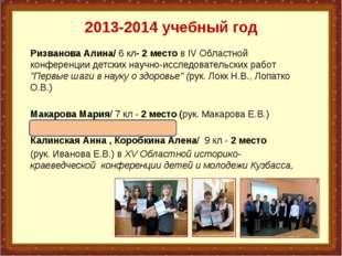 2013-2014 учебный год Ризванова Алина/ 6 кл- 2 место в IV Областной конферен