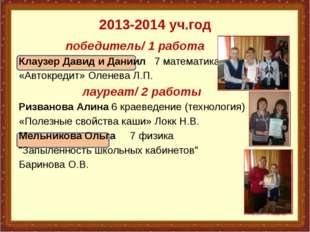 2013-2014 уч.год победитель/ 1 работа Клаузер Давид и Даниил 7 математика «А