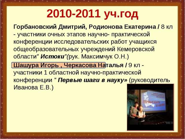 2010-2011 уч.год Горбановский Дмитрий, Родионова Екатерина / 8 кл - участник...