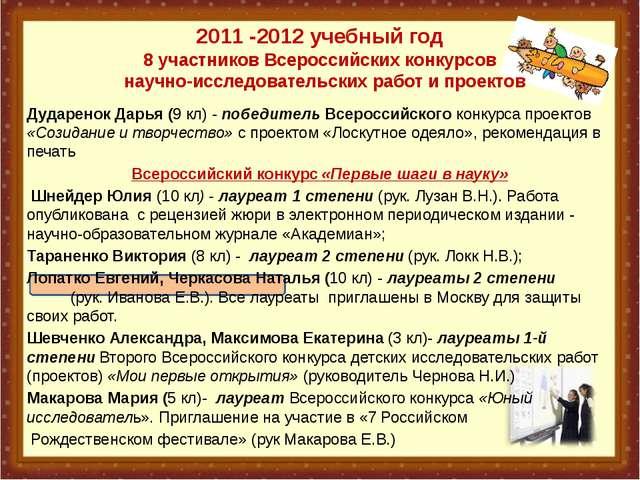 2011 -2012 учебный год 8 участников Всероссийских конкурсов научно-исследова...