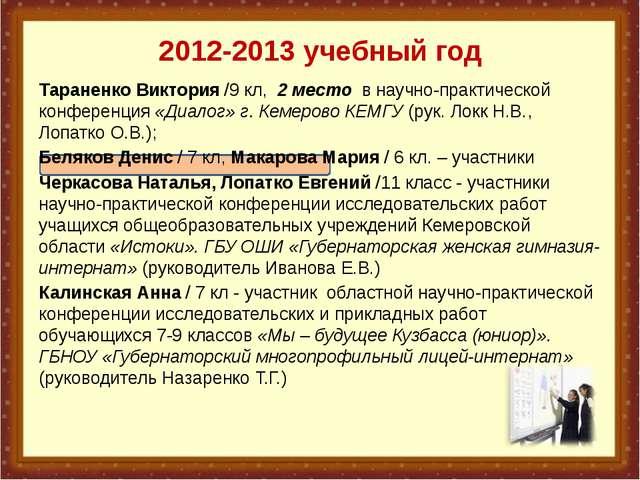2012-2013 учебный год Тараненко Виктория /9 кл, 2 место в научно-практическо...