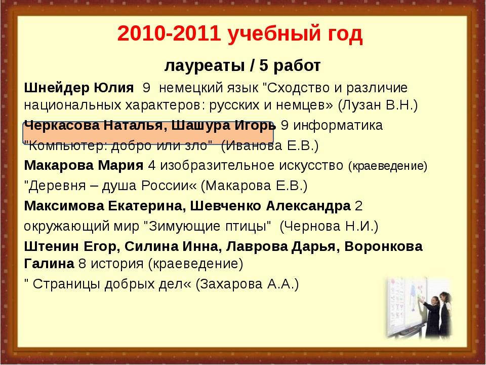 """2010-2011 учебный год лауреаты / 5 работ Шнейдер Юлия 9 немецкий язык """"Сходс..."""