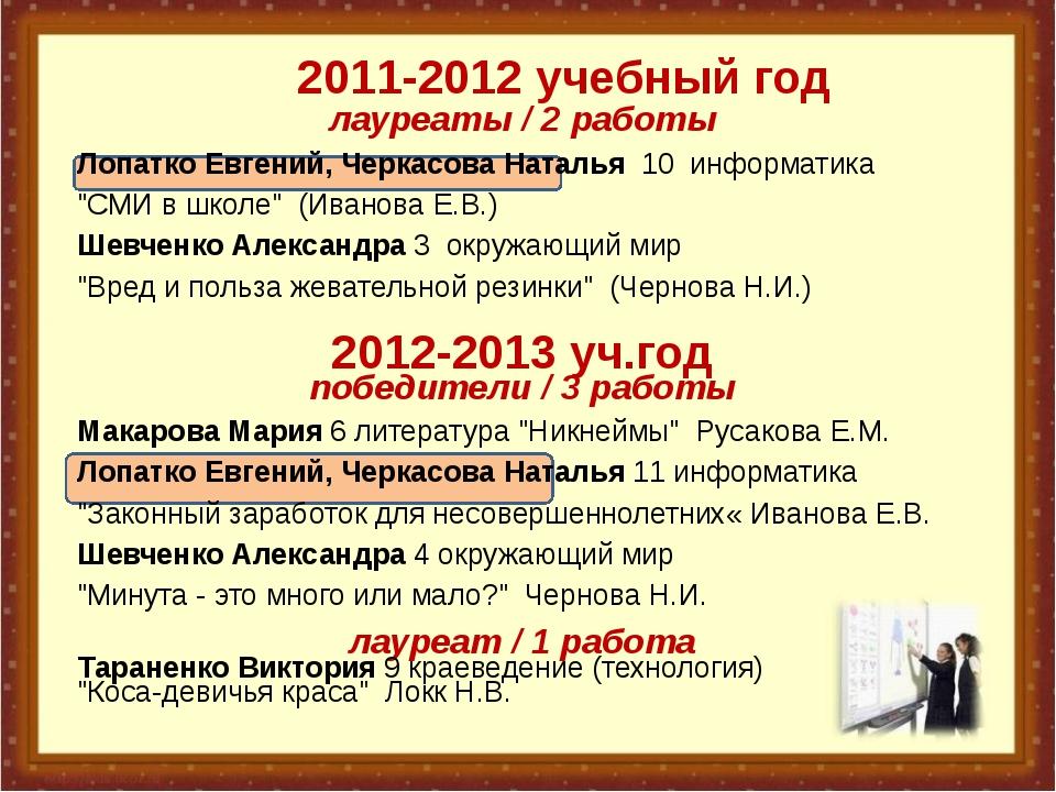 2011-2012 учебный год лауреаты / 2 работы Лопатко Евгений, Черкасова Наталья...