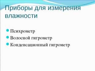 Приборы для измерения влажности Психрометр Волосной гигрометр Конденсационный