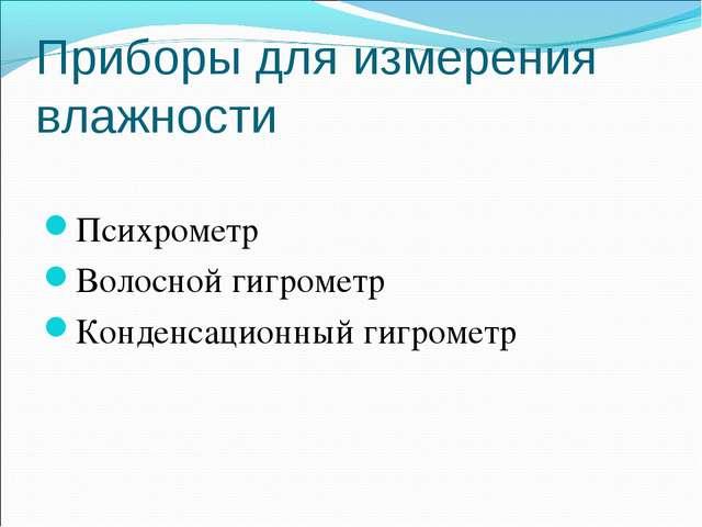 Приборы для измерения влажности Психрометр Волосной гигрометр Конденсационный...