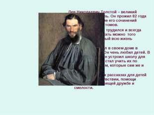 Лев Николаевич Толстой – великий русский писатель. Он прожил 82 года Полное с
