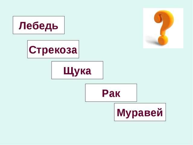 Лебедь Щука Стрекоза Рак Муравей