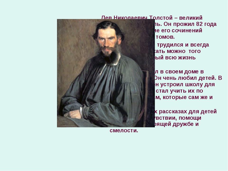 Лев Николаевич Толстой – великий русский писатель. Он прожил 82 года Полное с...