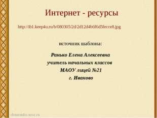 Интернет - ресурсы http://ib1.keep4u.ru/b/080305/2d/2d12d4b6f6d5fecce8.jpg ис