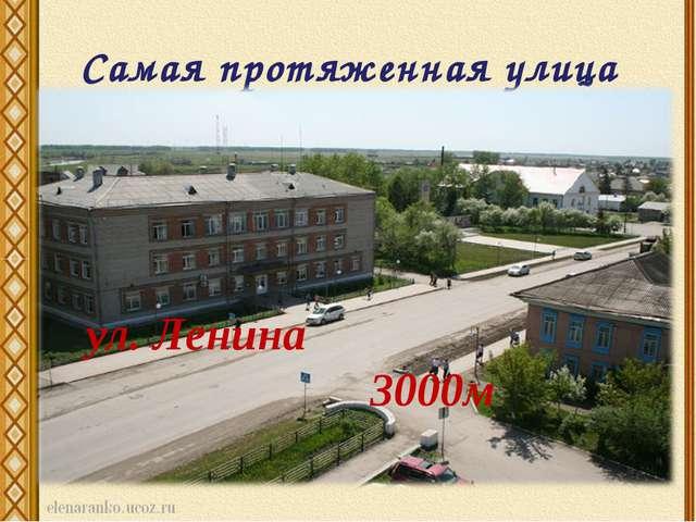 Самая протяженная улица ул. Ленина 3000м