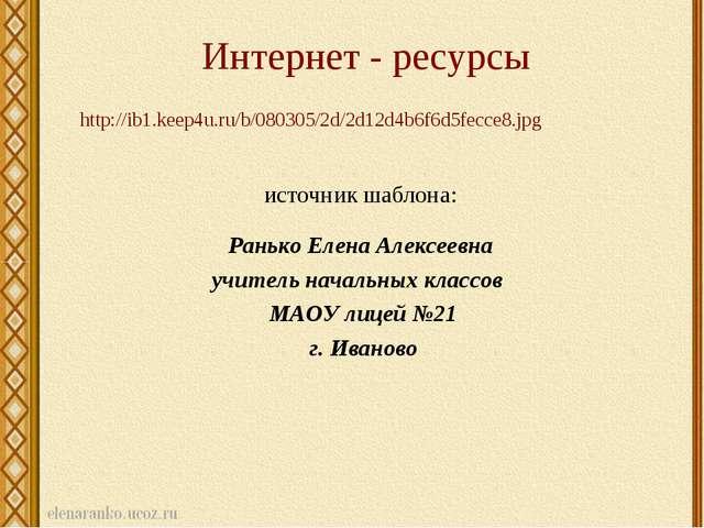 Интернет - ресурсы http://ib1.keep4u.ru/b/080305/2d/2d12d4b6f6d5fecce8.jpg ис...