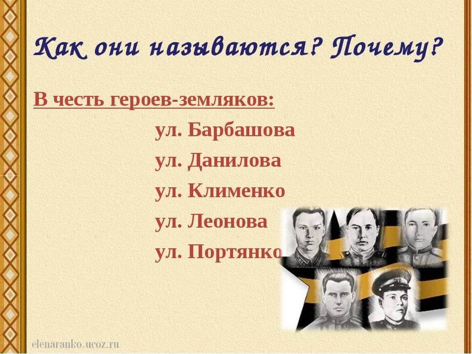 Как они называются? Почему? В честь героев-земляков: ул. Барбашова ул. Данило...