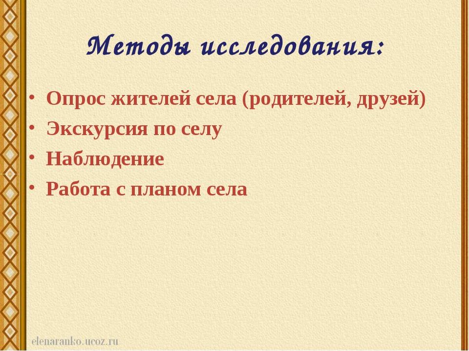 Методы исследования: Опрос жителей села (родителей, друзей) Экскурсия по селу...