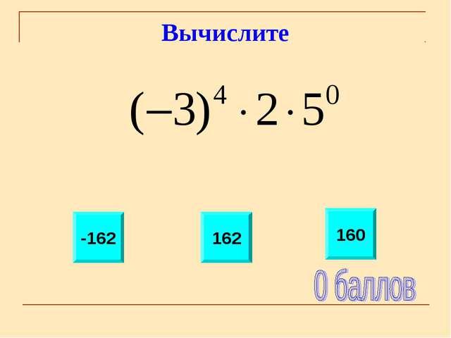 Вычислите -162 162 160
