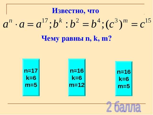 Известно, что Чему равны n, k, m? n=17 k=6 m=5 n=16 k=6 m=12 n=16 k=6 m=5