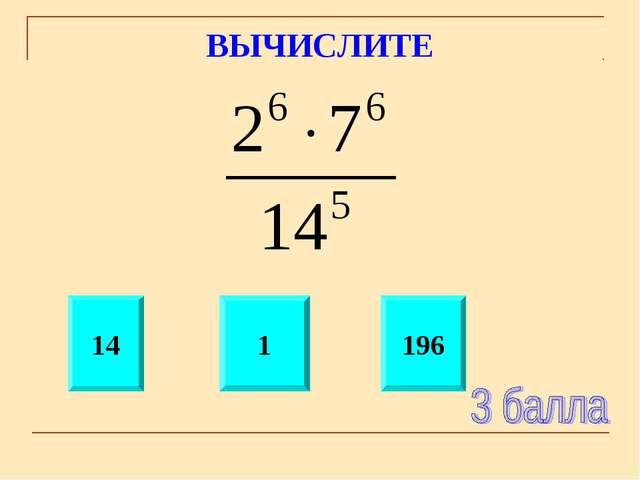 ВЫЧИСЛИТЕ 14 1 196