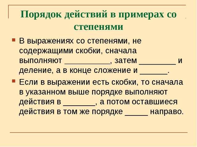 Порядок действий в примерах со степенями В выражениях со степенями, не содерж...