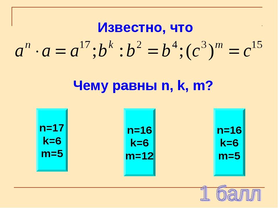 n=17 k=6 m=5 n=16 k=6 m=12 n=16 k=6 m=5 Известно, что Чему равны n, k, m?