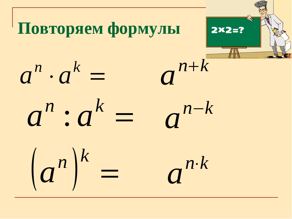 Повторяем формулы