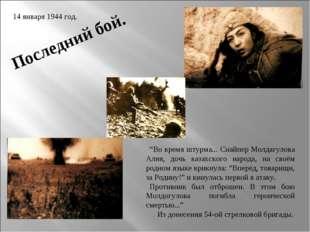 "Последний бой. ""Во время штурма... Снайпер Молдагулова Алия, дочь казахского"