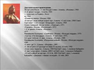 Документальные произведения. Жүмақанов'Жекен. «Әлия Молдағүлова». Алматы, «Жа