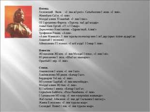 Поэмы. Хелемский Яков. «Әлиа жүрегі». Сатыбаллин Қапан. «Әлия». Жиенбаев Сағи