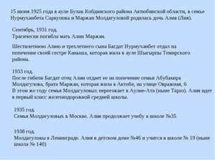 15 июня 1925 года в ауле Булак Кобдинского района Актюбинской области, в семь
