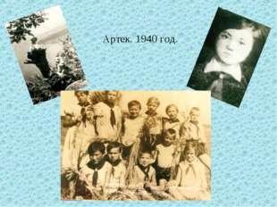 Артек. 1940 год.