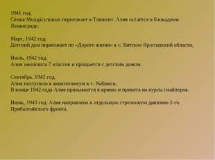 1941 год. Семья Молдагуловых переезжает в Ташкент. Алия остаётся в блокадном