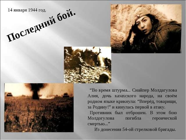 "Последний бой. ""Во время штурма... Снайпер Молдагулова Алия, дочь казахского..."
