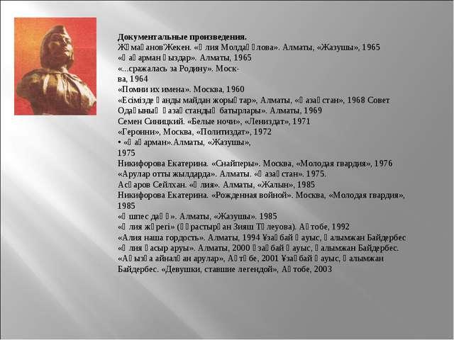 Документальные произведения. Жүмақанов'Жекен. «Әлия Молдағүлова». Алматы, «Жа...