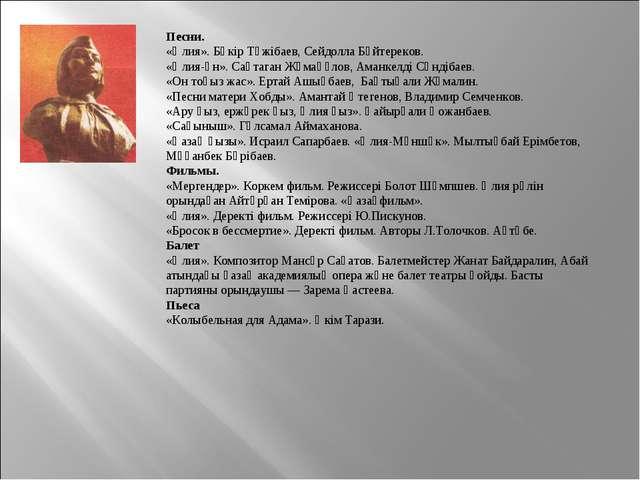 Песни. «Әлия». Бәкір Төжібаев, Сейдолла Бәйтереков. «Әлия-ән». Сақтаган Жүмағ...