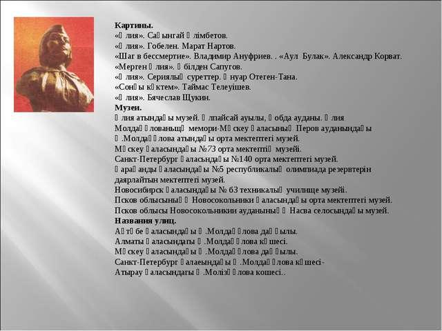 Картины. «Әлия». Сағынгай Әлімбетов. «Әлия». Гобелен. Марат Нартов. «Шаг в бе...