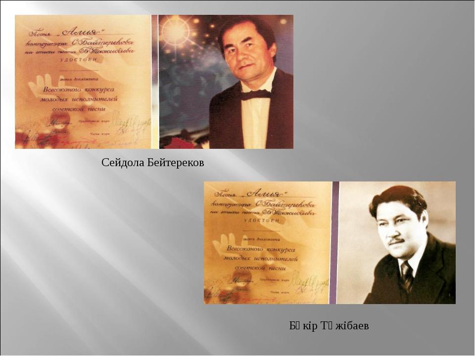 Сейдола Бейтереков Бәкір Тәжібаев