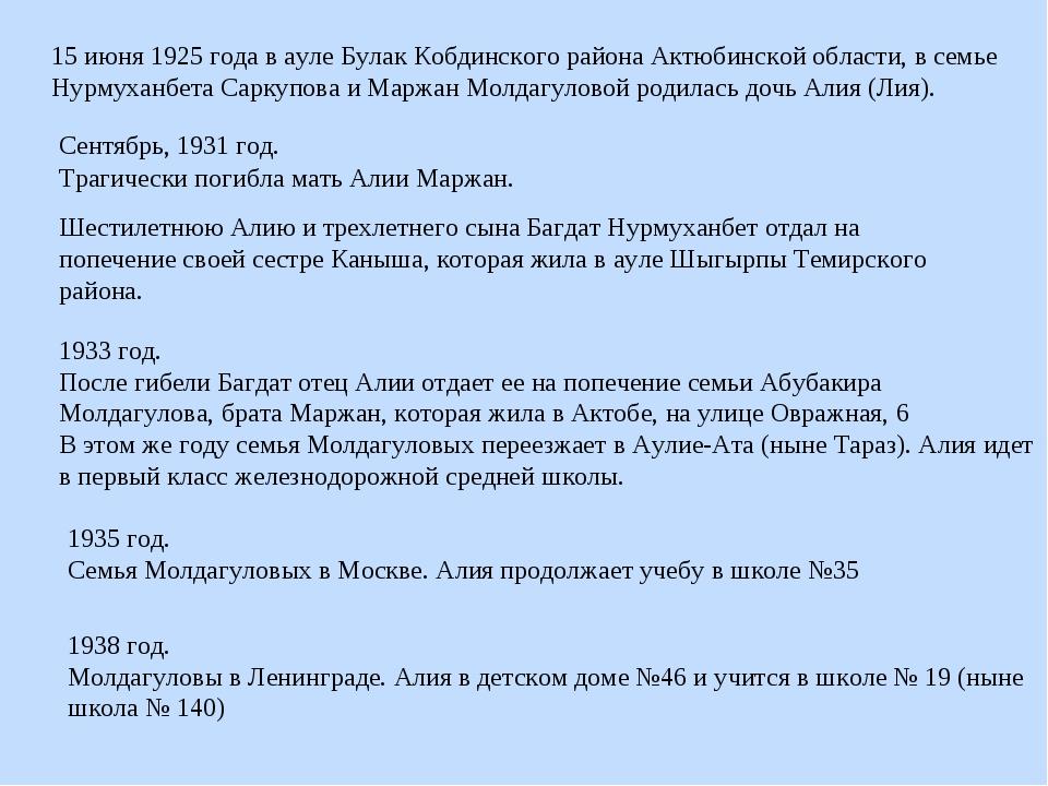 15 июня 1925 года в ауле Булак Кобдинского района Актюбинской области, в семь...