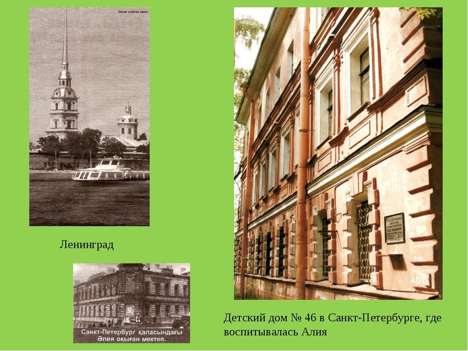 Ленинград Детский дом № 46 в Санкт-Петербурге, где воспитывалась Алия