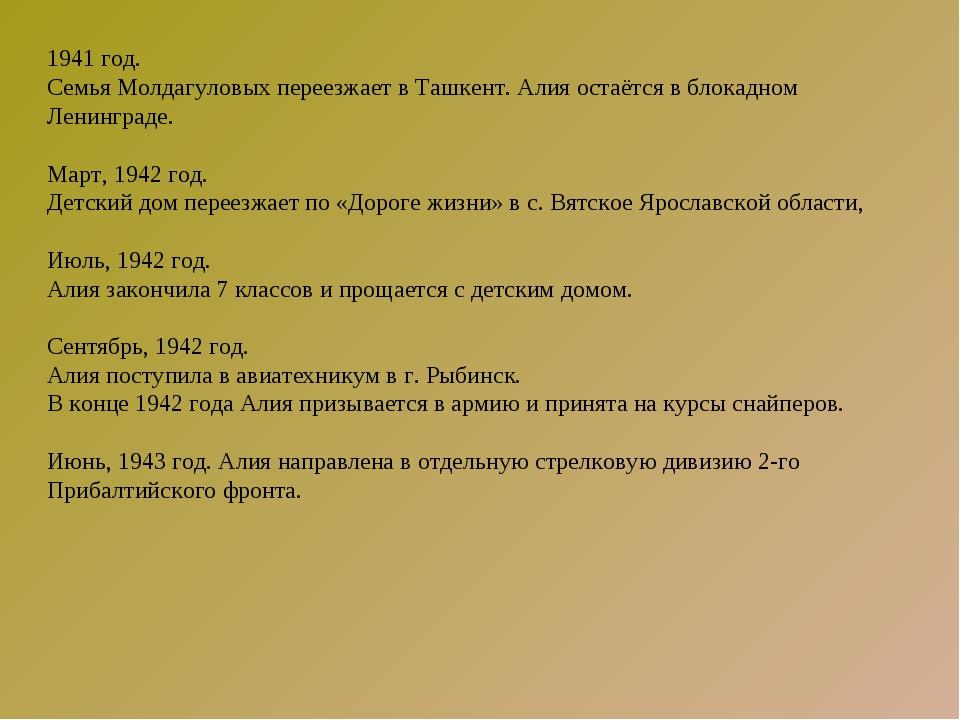 1941 год. Семья Молдагуловых переезжает в Ташкент. Алия остаётся в блокадном...