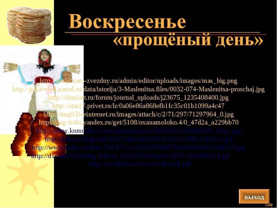 выход http://www.zato-zvezdny.ru/admin/editor/uploads/images/mas_big.png http...