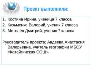 Проект выполнили: Костина Ирина, ученица 7 класса Кузьменко Валерий, ученик 7
