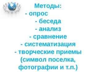 Методы: - опрос - беседа - анализ - сравнение - систематизация - творческие п
