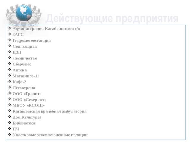 Администрация Катайгинского с/п ЗАГС Гидрометеостанция Соц. защита ЦЗН Леснич...