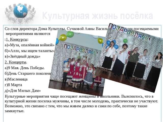 Культурная жизнь посёлка Со слов директора Дома Культуры, Сучковой Анны Васил...