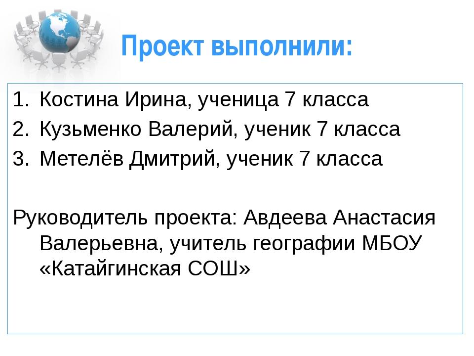Проект выполнили: Костина Ирина, ученица 7 класса Кузьменко Валерий, ученик 7...