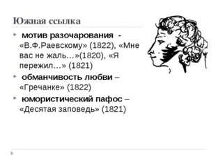 Южная ссылка мотив разочарования - «В.Ф.Раевскому» (1822), «Мне вас не жаль…»